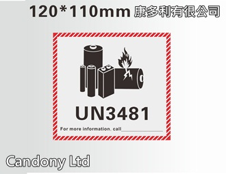 Lithium Battery Handling Label